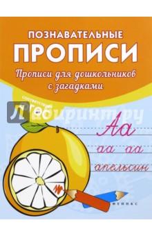 Белых Виктория Алексеевна Прописи для дошкольников с загадками