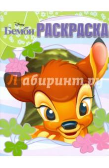 Волшебная раскраска. Классические персонажи Disney (№16026) Эгмонт