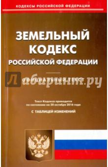 Земельный кодекс Российской Федерации по состоянию на 20.10.16 г.