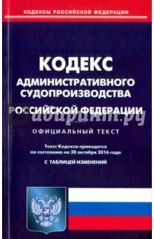 Кодекс административного судопроизводства Российской Федерации по состоянию на 20.10.16 г