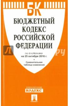 Бюджетный кодекс Российской Федерации по состоянию на 25.10.16