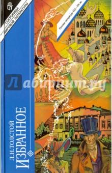Избранное. В 2-х томах. Том 1 избранное комплект в 2 х томах