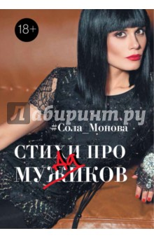 Стихи про мужиковСовременная отечественная поэзия<br>Я - Сола Монова. Я - самая читаемая поэтесса Рунета. Если собрать вместе читателей моих многочисленных блогов, то получится город-миллионник. И не все они меня хвалят. Многие ругают. Почему? Вы всё поймете сами.<br>Эта книга - отличная обзорная экскурсия по моим стихам. Вам обязательно что-нибудь очень понравится или очень не понравится. И если вы напишете об этом в Интернете с хештегом #СолаМонова, я обязательно прочитаю и приму близко к сердцу.<br>До встречи в Сети.<br>