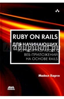 Ruby on Rails для начинающихПрограммирование<br>Ruby on Rails, используемый самыми разными компаниями, такими как Twitter, GitHub, Disney и Yellow Pages, - один из наиболее популярных фреймворков для разработки веб-приложений, но его изучение и использование - не самая простая задача. Эта книга поможет вам решить ее, независимо от того имеете ли вы опыт веб-разработки вообще и Rails в частности.<br>Известный автор и ведущий разработчик Rails Майкл Хартл познакомит вас с Rails на примере разработки трех приложений. <br>Автор рассказывает не только о Rails, но также описывает основы Ruby, HTML, CSS и SQL, которые пригодятся вам при разработке своих веб-приложений.<br>Начиная обсуждение каждой новой методики, Хартл доходчиво объясняет, как она помогает решать практические задачи, а затем демонстрирует ее применение в программном коде, достаточно простом и понятном. Независимо от предыдущего опыта веб-разработки, эта книга поставит вас на путь овладения фреймворком Rails.<br>