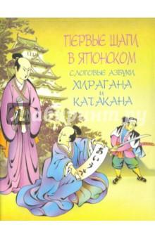 Стариков Олег Борисович Первые шаги в японском. Слоговые азбуки катакана и хирагана