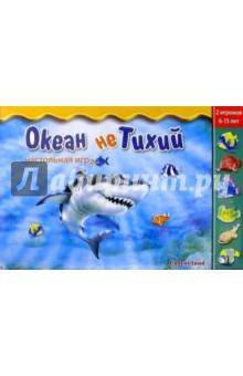 Настольная игра Океан не Тихий