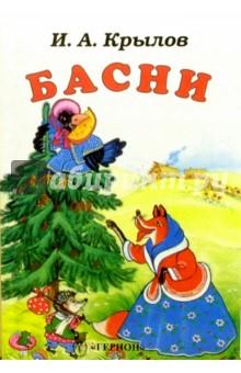 Басни (Ворона и лисица)