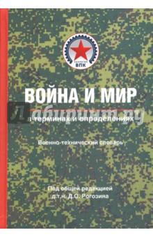 Война и мир в терминах и определениях. Военно-технический словарь