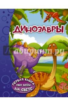 ДинозаврыЖивотный и растительный мир<br>Книга Динозавры понравится каждому малышу, ведь она отправит его в увлекательнейшее путешествие, в котором ребёнок познакомится с необычными существами - динозаврами, узнает, какой была наша планета миллионы лет назад и какие существа её населяли в то далёкое время.<br>Маленький читатель получит ответы на множество вопросов: почему одни из динозавров жили в стае, а другие предпочитали одиночество, чем питались и как охотились эти древние ящеры, на кого были похожи и почему всё-таки они так называются. Текст книги написан интересным, а главное, понятным и доступным языком - специально для дошколят. А множество красочных иллюстраций непременно понравятся детишкам: динозавры представлены на них забавными и очень милыми. Итак, открывайте книгу и вместе начните путешествие в неповторимый, загадочный и, увы, навсегда исчезнувший мир динозавров.<br>Для дошкольного возраста.<br>