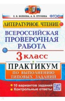 ВПР. Литературное чтение. 3 класс. Практикум по выполнению типовых заданий. ФГОС