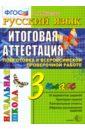 Русский язык. 3 класс. Итоговая  ...