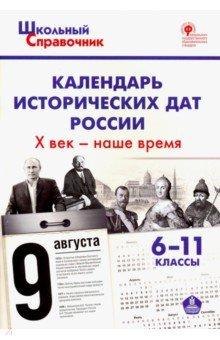 Календарь исторических дат России. X век - наше время. 6-11 классы. ФГОС