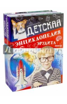 Детская энциклопедия эрудита