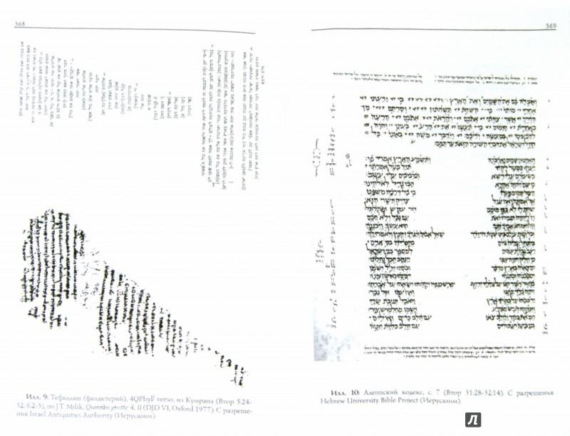 Иллюстрация 1 из 12 для Текстология Ветхого Завета - Эмануэл Тов | Лабиринт - книги. Источник: Лабиринт