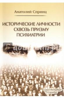 Исторические личности сквозь призму психиатрииПсихиатрия. Психотерапия<br>В книге описываются и анализируются психические расстройства или выраженные расстройства личности людей, в то или иное время стоявших у власти или имевших особое влияние на жизнь общества, начиная с Древнего мира и до первой половины XX в. Книга содержит предисловие с объяснением задач исследования, 28 коротких очерков и обобщение. Она написана простым, выразительным языком, в ее основу положены исторические факты, и излишняя эмоциональность исключена. В обобщении автор указывает на психическую патологию, которая для человечества отозвалась наибольшим злом, описывает причины, по которым душевнобольные или душевно-аномальные лица оказываются у власти.<br>