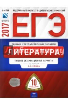 ЕГЭ. Литература. Типовые экзаменационные варианты. 10 вариантов
