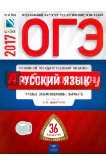 ОГЭ. Русский язык. Типовые экзаменационные варианты. 36 вариантов