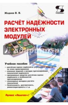 Расчёт надёжности электронных модулей. Научное издание