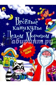 Веселые каникулы с Дедом МорозомДругое<br>Сколько новогодних украшений! Теперь малыш сможет участвовать в подготовке к празднику, расклеивая эти красочные картинки. Ёлочки, леденцы, подарки, бусы, пряничные домики - целый новогодний мир под одной обложкой!<br>Для детей дошкольного и младшего школьного возраста.<br>