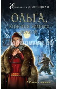 Ольга, княгиня зимних волков симбитер для ребенка в киеве