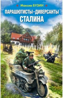 Парашютисты-диверсанты Сталина. Прорыв разведчиковВоенный роман<br>Август 1941 года. В глубокий немецкий тыл заброшена разведгруппа наших парашютистов-диверсантов с заданием: захватить новейший американский бомбовый прицел Норден, установленный на экспериментальном бомбардировщике Летающая крепость, который был подбит над Берлином, совершил вынужденную посадку и попал к спецам Люфтваффе. Хватит ли у разведчиков сил и жизней, чтобы с боем прорваться на сверхсекретный объект Икс, охраняемый не хуже ставки Гитлера? Смогут ли диверсанты уйти от погони на трофейном бронеавтомобиле? Как разведгруппе вернуться к своим из глубокого немецкого тыла? Угнав с вражеского аэродрома бомбардировщик дорнье и отбившись от поднятых на перехват мессершмиттов! Когда на кону не только их жизни, но и судьба войны - разведчики идут ва-банк!<br>
