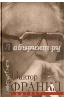 Виктор Франкл. ПортретВиктор Э. Франкл (1905-1997) - выдающийся австрийский психолог, психотерапевт, основатель экзистенциального анализа и логотерапии, - философии жизни и формы психотерапевтической работы, центрированной на поиске и нахождении смысла. Логотерапия считается третьим венским направлением психотерапии после психоанализа (Зигмунд Фрейд) и индивидуальной психологии (Альфред Адлер). Будучи узником концлагеря, Франкл стал свидетелем величайшей человеческой трагедии, потерял всех своих близких. После 1945 г. он получил всемирное признание как пример противостояния человеческой несправедливости. Книга Франкла о его опыте в концентрационном лагере является мировым бестселлером с миллионными тиражами. Благодаря неутомимой интернациональной лекционной и писательской деятельности Франкла его идеи получили мировое признание.<br>Автор книги А. Лэнгле в течение ряда лет являлся сотрудником, близким другом и учеником Франкла. Он описывает его яркую жизнь и неординарную личность. В завершающих главах дается краткий очерк логотерапии, состояние и перспективы дальнейшего развития учения Франкла.<br>