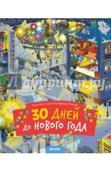 30 дней до Нового годаЗнакомство с миром вокруг нас<br>3 фишки книги:<br>- возраст 5+<br>- книга-квест<br>- удивительные истории на каждой странице<br><br>Эта книга - волшебная. Это - машина времени, с помощью которой можно заезжать на разные улицы города, заглядывать в разные дни, часы и дома, наблюдать, как разные семьи и разные люди готовятся к празднику. На больших панорамных картинках вам откроются вес предпраздничные секреты. Где можно встретить Деда Мороза? Да вот же он! Ест мороженое в кафе! А где кошка тети Маши, которая сбежала перед Новым годом? Вот она, лежит в пустой миске из-под салата, пока все спят 1 января. <br><br>Улицы и магазины украшены, влюбленные решают пожениться прямо у входа на елочный базар. А как замораживают лед на катке?<br><br>Чему научит эта книга:<br>- тренировка внимания<br>- развитие памяти<br>- развитие логического мышления<br>- безграничная фантазия и волшебство придут в ваш дом<br><br>Гид для родителей<br>Даже не знаем, кому эта книжка понравится больше - вам или вашим детям… Наверное, всем! Ложитесь на диван или на мягкий ковер все вместе, листайте страницу за страницей, читайте удивительные истории жителей города, придумывайте свои истории и считайте дни до Нового года!<br>