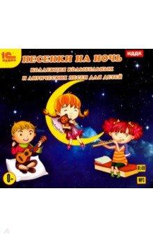 Песенки на ночь. Коллекция колыбельных и лирических песен для детей (CDmp3)Музыка для детей<br>Вам предлагается сборник спокойных, мелодичных песен для малышей. Под эти милые, ласковые песенки очень хорошо успокаивать и убаюкивать вашего ребенка.<br>Песни исполняют (в скобках - дата записи):<br> Алиса Алиса Медведева (2012)<br> Баю-баю-бай, моя звездочка Дмитрий Воскресенский (2003)<br> В древнем замке Ирина Коробушкина, Дмитрий Воскресенский (2003)<br> Весенняя песня Маша Остахова (2012)<br> Воздушная ладья Миша Коломыцев (2011)<br> Гномики Егор Воскресенский (2003)<br> Если бы я был великаном Егор Воскресенский (2008)<br> Задымился вечер… Ирина Коробушкина (2003)<br> Зайка Гришутка Ирина Коробушкина, Егор Воскресенский (2003)<br> Зимняя песня медвежонка Егор Воскресенский (2003)<br> Капитан Дикобраз Миша Коломыцев (2012)<br> Карамельная страна Ирина Коробушкина, Егор Воскресенский (2005)<br> Колыбельная маленькому водяному Ирина Коробушкина (2009)<br> Колыбельная ослика Иа Дмитрий Воскресенский (2003)<br> Кот-обормот Филипп Кристиансен (2005)<br> Мама Егор Воскресенский (2005)<br> Мы с сыночком вдвоем Ирина Коробушкина, Егор Воскресенский (2003)<br> Неправильная колыбельная Ирина Коробушкина, Егор Воскресенский (2009)<br> Новый год Ирина Коробушкина, Егор Воскресенский, Дмитрий Воскресенский (2005)<br> Ночь расскажет нам сказку Ирина Коробушкина, Егор Воскресенский (2003)<br> Плюшевая песенка Дмитрий Воскресенский (2003)<br> Про паука Ирина Коробушкина, Егор Воскресенский, Дмитрий Воскресенский (2009)<br>Рождество Ирина Коробушкина, Егор Воскресенский, Дмитрий Воскресенский (2008)<br>С добрым утром Вика Алексеева, Егор Воскресенский, Филипп Кристиансен (2005)<br>Сонная песенка Ирина Коробушкина, Дмитрий Воскресенский (2003)<br>Спи, мой воробушек Ирина Коробушкина (2003)<br>Сырная луна Егор Воскресенский (2008)<br>Улыбка ребенка Ирина Коробушкина, Егор Воскресенский, Дмитрий Воскресенский (2008)<br>Композитор - Дмитрий Воскресенский<br>Авторы слов: Зимняя песенка м