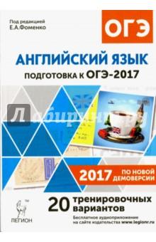 Английский язык. Подготовка к ОГЭ-2017. 20 тренировочных вариантов по демоверсии 2017 года. 9 класс