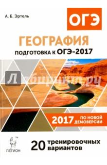 География. Подготовка к ОГЭ-2017. 20 тренировочных вариантов по демоверсии 2017 года. 9 класс
