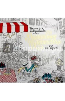 Волшебное путешествие по Европе. Книга-раскраскаКниги для творчества<br>Погрузитесь в мир непередаваемых путешествий по 7-ми европейским странам в картинках 4-х известных иллюстраторов. Традиционные сувениры, морские пейзажи, цветочные композиции, любопытные животные, разноцветные домики, витражи и известные достопримечательности - в этой книге вы сами себе художник, используйте собственные впечатления, воображение и любимые цвета. Возьмите карандаши и следуйте с ними из одной увлекательной страны в другую. Приятного путешествия с книгой-раскраской Волшебное путешествие по Европе.<br>