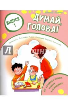 Думай, голова! Выпуск 1Кроссворды и головоломки<br>В этой книжке - уникальные веселые истории, задачки и ребусы с забавными яркими рисунками. Сборник позволит и детям, и взрослым интересно и полезно провести свободное время, развить логику, внимательность и чувство юмора.<br>