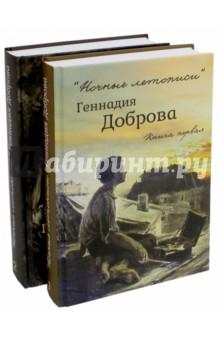 Ночные летописи в 2-х томах