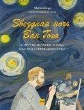 Майкл Берд: Звездная ночь Ван Гога и другие истории о том, как рождается искусство