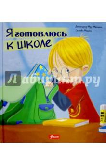 Я готовлюсь к школеСказки и истории для малышей<br>Подготовка к школе - очень важный этап в жизни ребенка, ведь ему предстоит не только осваивать массу знаний и умений, но и учиться взаимодействовать с другими детьми и взрослыми в новых условиях. Книжки серии Готовимся к школе помогут правильно настроить ребенка, чтобы начало учебы в школе не стало для него стрессом. В предлагаемой книжке автор рассказывает об основных требованиях к школьнику.<br>Читайте эту книжку вместе с ребенком. Помогите ему почувствовать себя уверенным в новой роли!<br>