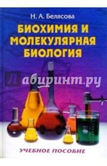 Биохимия и молекулярная биология: Учебное пособие