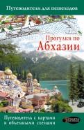 Татьяна Головина: Прогулки по Абхазии