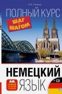 Наталия Ганина: Немецкий язык. Полный курс шаг за шагом (+CD)