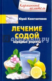 Лечение содой. Народные рецептыНетрадиционная медицина<br>Вряд ли найдется человек, который не слышал бы о соде. Она есть на любой кухне. Ею чистят кафель и посуду, ее добавляют в выпечку и полощут горло при простуде. Это всем известное, общедоступное и очень дешевое средство. Но все ли мы о ней знаем? Издавна ее применяли при заболеваниях дыхательных путей, при лечении кожных заболеваний. Сейчас соду активно применяют в косметологии для ухода за кожей. В сочетании с эфирными, растительными маслами и лечебными травами она творит чудеса. А содовые бомбочки для ванн совмещают лечебное действие с удовольствием от принятия водных процедур. Много пользы принесут вашему организму гидрокарбонатные минеральные воды. А ведь это содовая вода. Список их лечебного действия огромен. Минералки с содержанием соды лечат болезни желудочно-кишечного тракта, мочеполовой сферы и обмена веществ. Помогают при диабете и ожирении, при камнях в почках и заболеваниях нервной системы.<br>