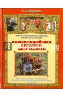 Науменко Георгий Маркович Казаки-разбойники и палочка-выручалочка