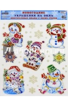 Новогодние украшения на окна. Снеговички (Н-9910)Аксессуары для праздников<br>Зимние новогодние украшения для окон понравятся как детям, так и взрослым.<br>