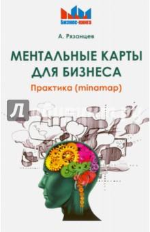 Ментальные карты для бизнеса. Практика (minamap)Психология бизнеса<br>В своей консалтинговой практике я работаю со многими генеральными и коммерческими директорами, руководителями отделов продаж и менеджерами. Целый ряд успешных руководителей использует в своей работе ментальные карты, или интеллект-карты (Mind maps), для решения повседневных бизнес-задач: прописывания скриптов продаж, инструкций для персонала, планирования продаж и производства, анализа конкурентов, создания чек-листов, регламентов проведения планерок и совещаний, SWOT-анализа, описания бизнес-процессов, организационных структур, функциональных моделей и прочее. Обо всех этих производственных механизмах рассказывается на страницах этой книги.<br>Здесь вы найдете практические примеры решения бизнес-задач при использовании интеллект-карт. Внедрив и разработав эти решения под свой бизнес, вы сможете подняться на более высокую ступень организации своей коммерческой деятельности, увеличить продажи, настроить работу с персоналом, оптимизировать и регламентировать бизнес-процессы.<br>Книга будет полезна как людям, давно и активно использующим в своей практике интеллект-карты, так и новичкам для выведения бизнеса на качественно новый уровень.<br>