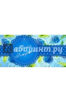"""Конверт для денег """"С Днем рождения!"""" (КД1-10002) Сфера"""