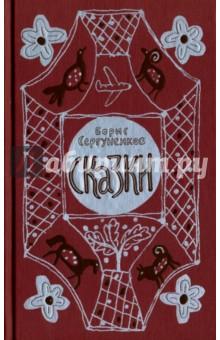СказкиСказки отечественных писателей<br>Мы рады представить читателю новую книгу избранных сказок Бориса Сергуненкова. Богатые смыслом, неожиданные сюжетно, ироничные и философские сказки - плод его богатого жизненного опыта, глубокого природного таланта и особого склада ума. Они и для детей, и для юношества, и для взрослых; их стоит читать и обсуждать в семье. Иллюстрации к ним сделала Коринна Германовна Претро.<br>