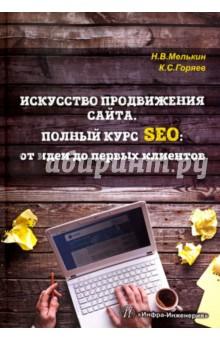 Искусство продвижения сайта. Полный курс SEO. От идеи до первых клиентов