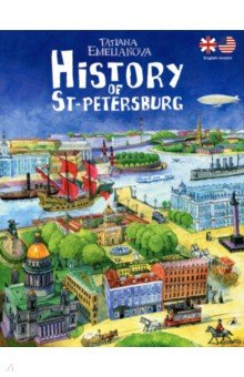 История Санкт-Петербурга = History of St. Petersburg. Издание на английском языкеКультура, искусство, наука на английском языке<br>История Санкт-Петербурга = History of St. Petersburg. <br>Издание на английском языке.<br>
