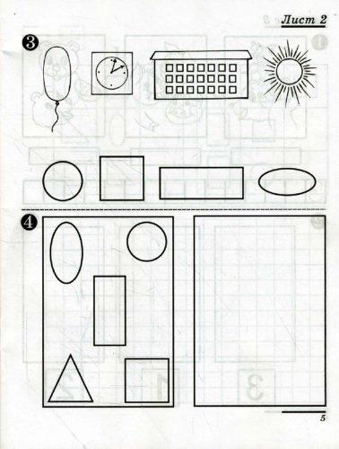 """Иллюстрация 1 из 9 для Я считаю до 10. Рабочая тетрадь для выполнения заданий по книге """"Математика для детей 5-6 лет"""" - Елена Колесникова   Лабиринт - книги. Источник: Лабиринт"""