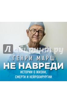 Zakazat.ru: Не навреди (CDmp3). Марш Генри