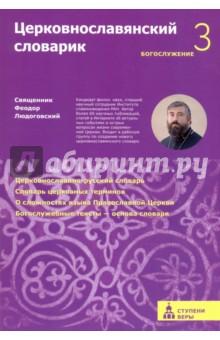 Церковнославянский словарик Третья ступень. Богослужение