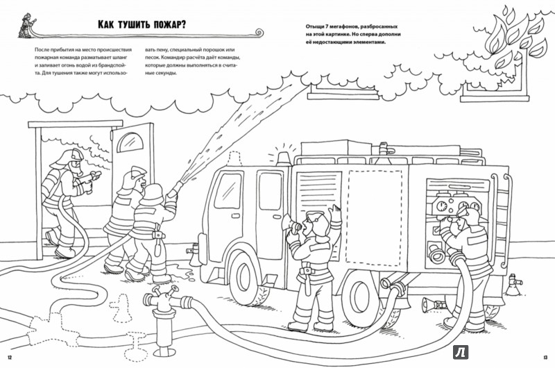 Раскраски по пожарной безопасности для дошкольных
